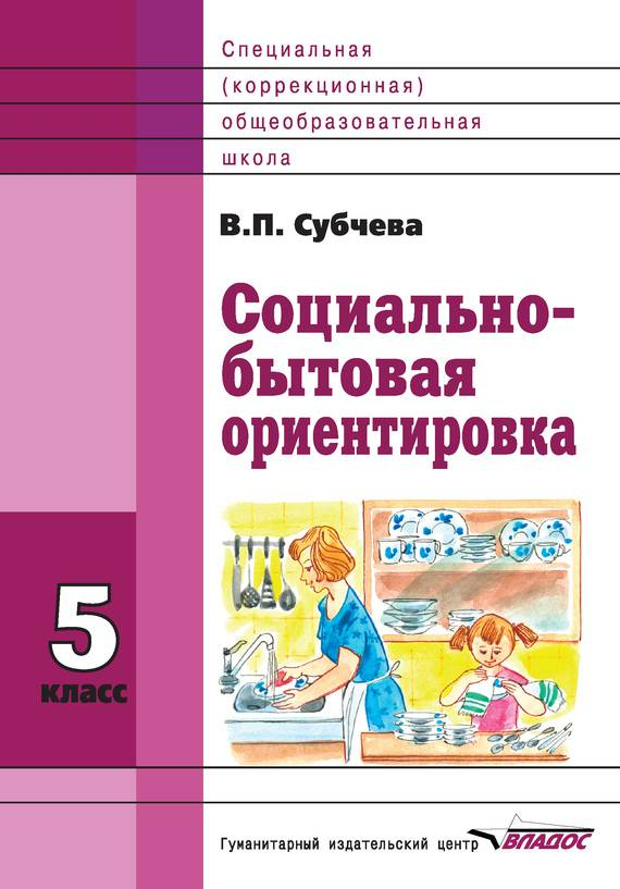 Коррекционная Педагогика В Начальном Образовании Кумарина