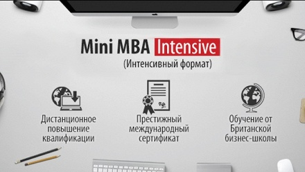 Дистанционный курс Mini MBA Intensive от компании MMU Business School