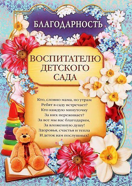 Поздравление для воспитателей в детском саду на выпускной