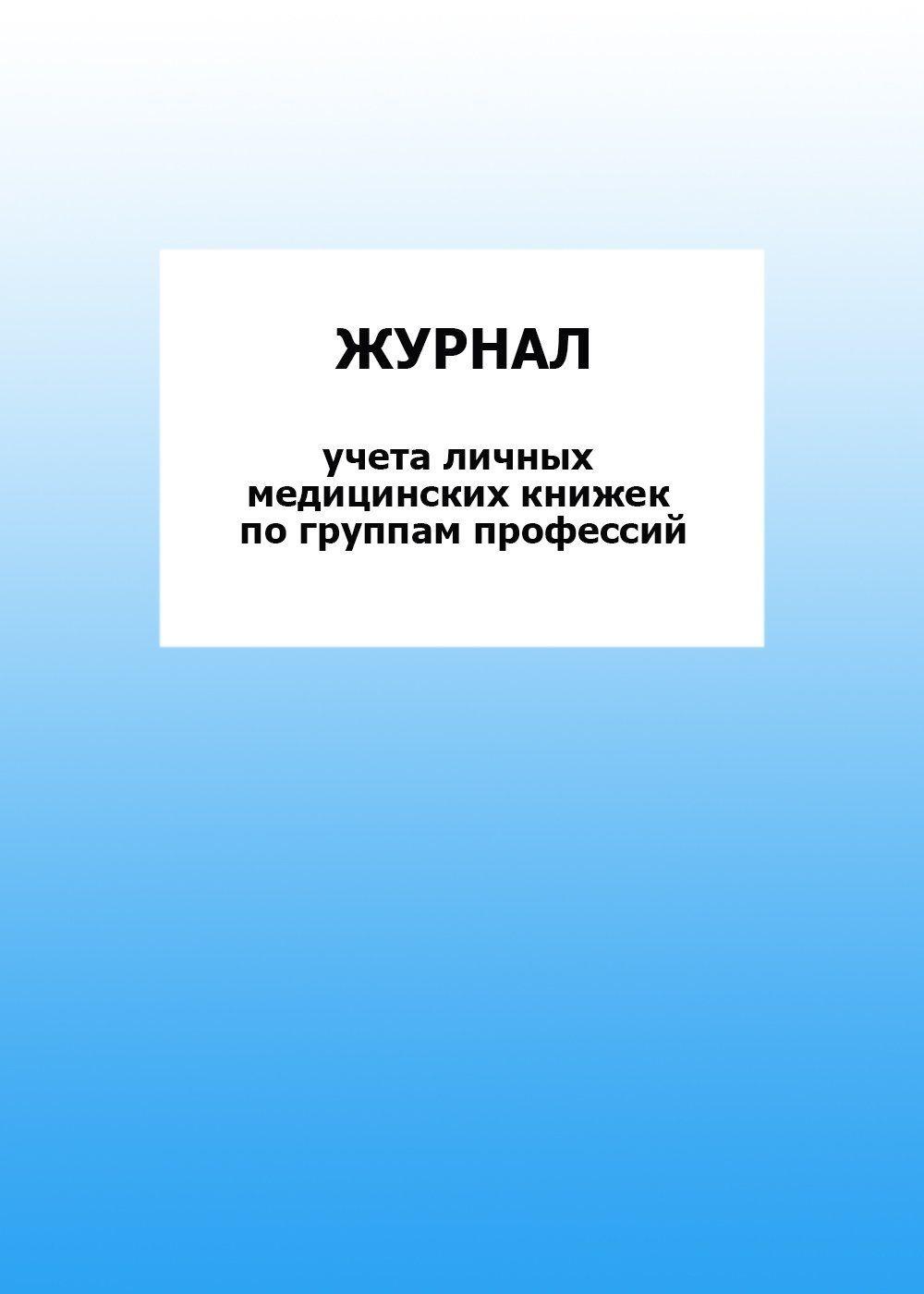 Книга учета личных медицинских книжек