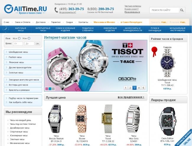Интернет-магазин часов AllTime