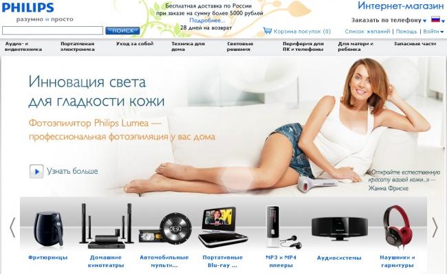 Интернет магазин Филипс