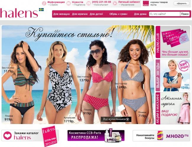 Халенс Интернет Магазин Женской Одежды С Доставкой