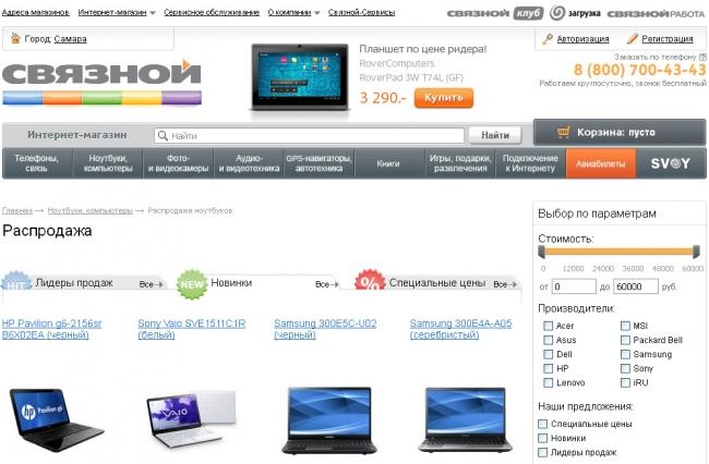 Сайт интернет-магазина Связной