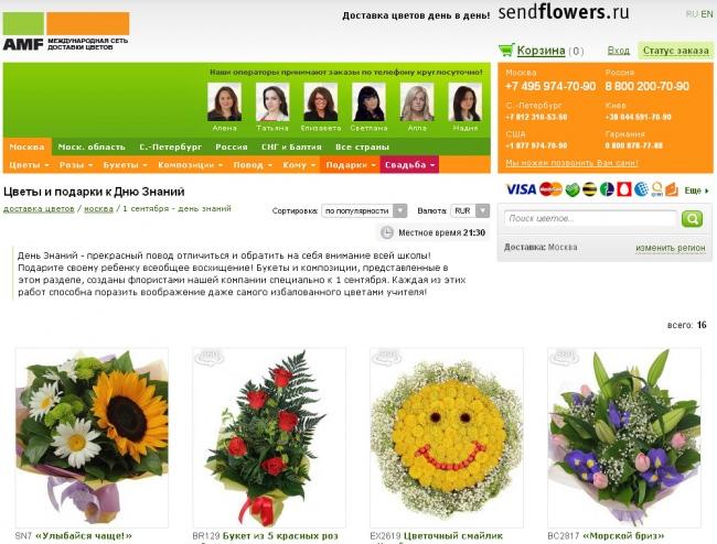 Доставка цветов и букетов Send Flowers AMF