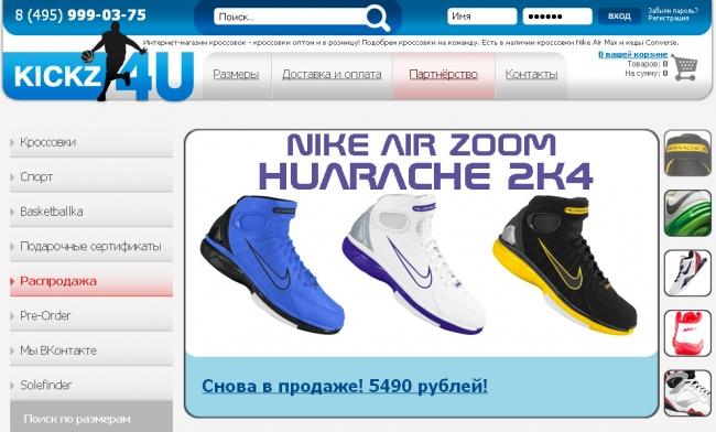 Интернет-магазин баскетбольной обуви Kickz4u