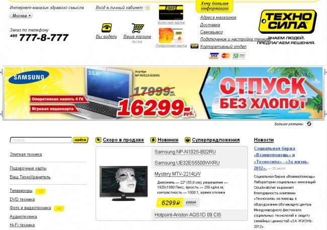 Интернет-магазин бытовой техники электроники Техносила