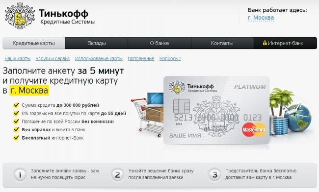 Банк Тинькофф Кредитные Системы