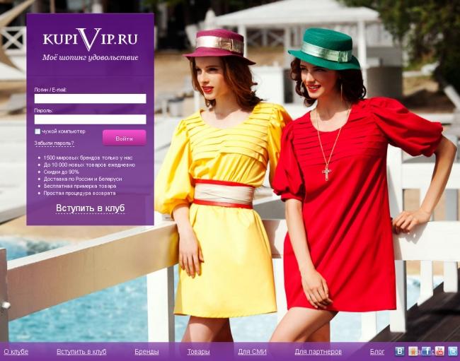 Сайт интернет-магазина скидок KupiVIP