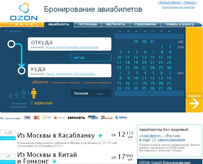 Сайт туристического агентства Ozon Travel