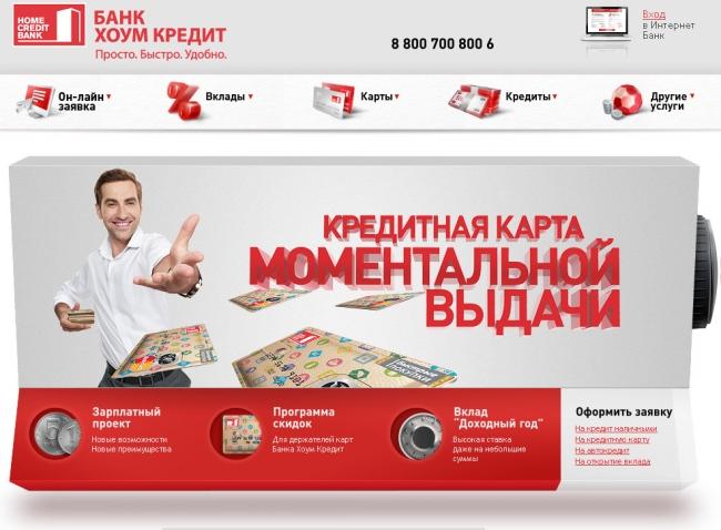 Сайт банка Хоум Кредит
