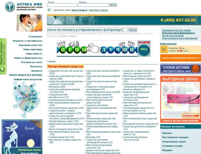 Интернет-магазин аптеки ИФК
