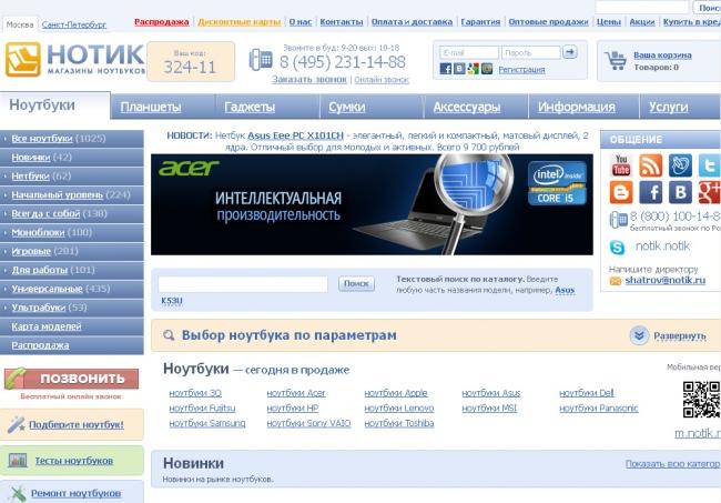 Интернет-магазин Нотик