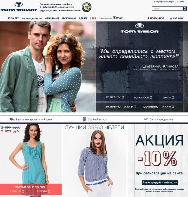 Интернет-магазин одежды Tom Tailor
