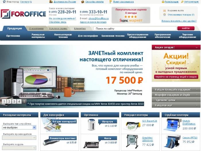 Сайт компании Форофис