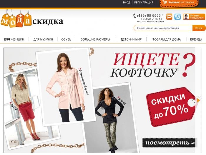 Женская Одежда По Интернету Недорого Доставка