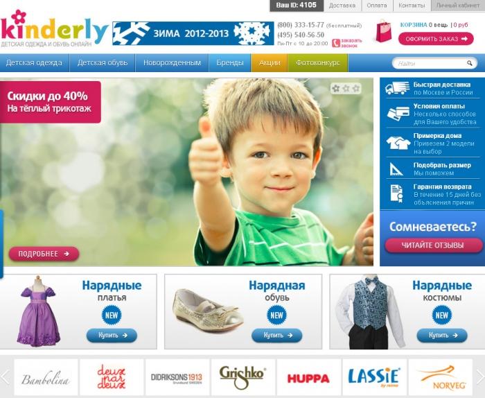 Детский интернет-магазин Киндерли