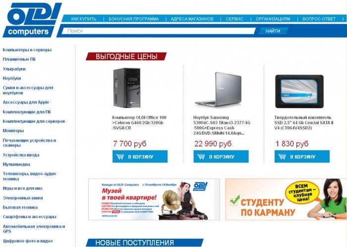 Сайт магазина компьютерной техники OLDI