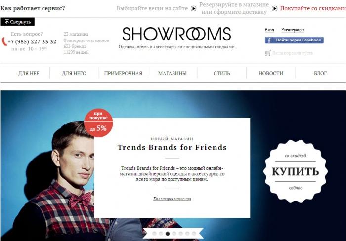 Интернет-магазин одежды ShowRooms