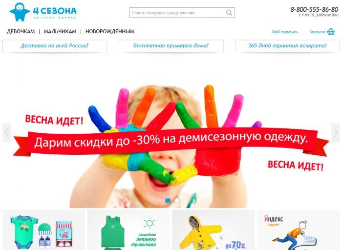 Интернет Магазин Детских Товаров Дешево