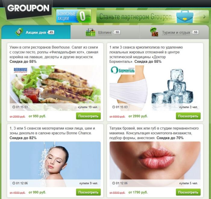 Скидочный купонный сервис сайта Групон