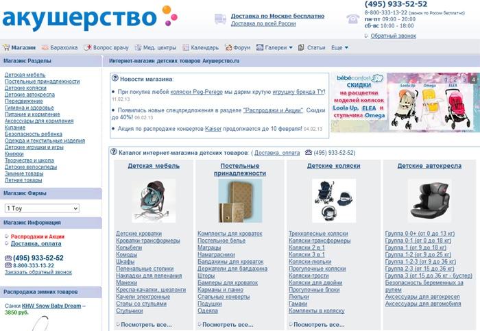 Интернет-магазин детских товаров Акушерство