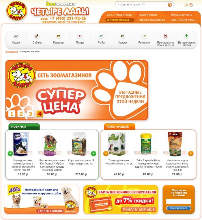 Сайт зоомагазина в интернете Четыре лапы