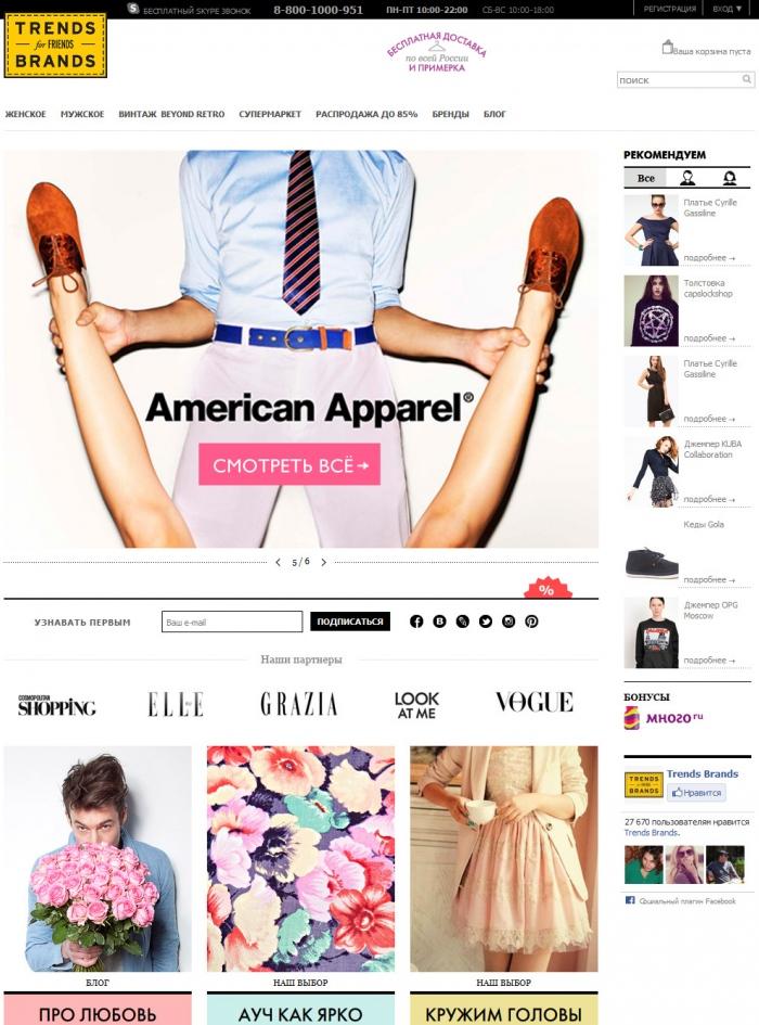 Интернет-магазин одежды Trends Brands