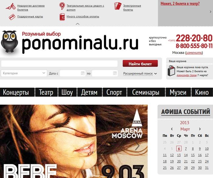 Сайт продажи билетов на концерты Ponominalu