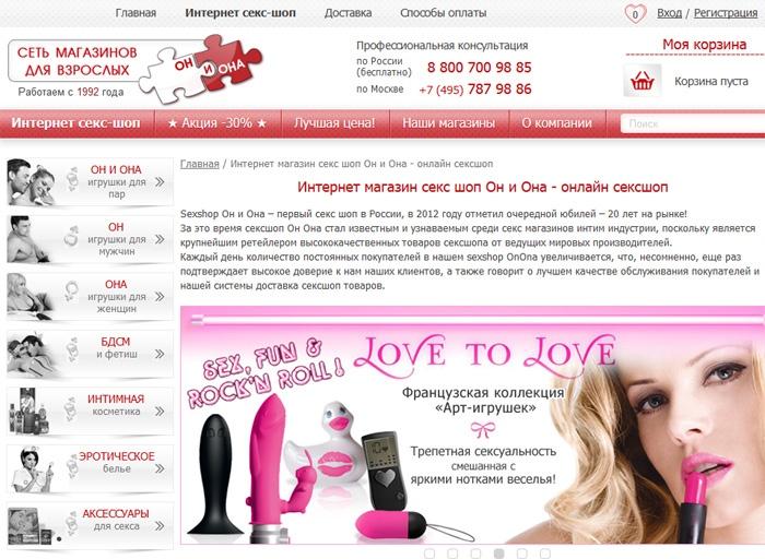 Секс шоп товаров для взрослых Он и Она