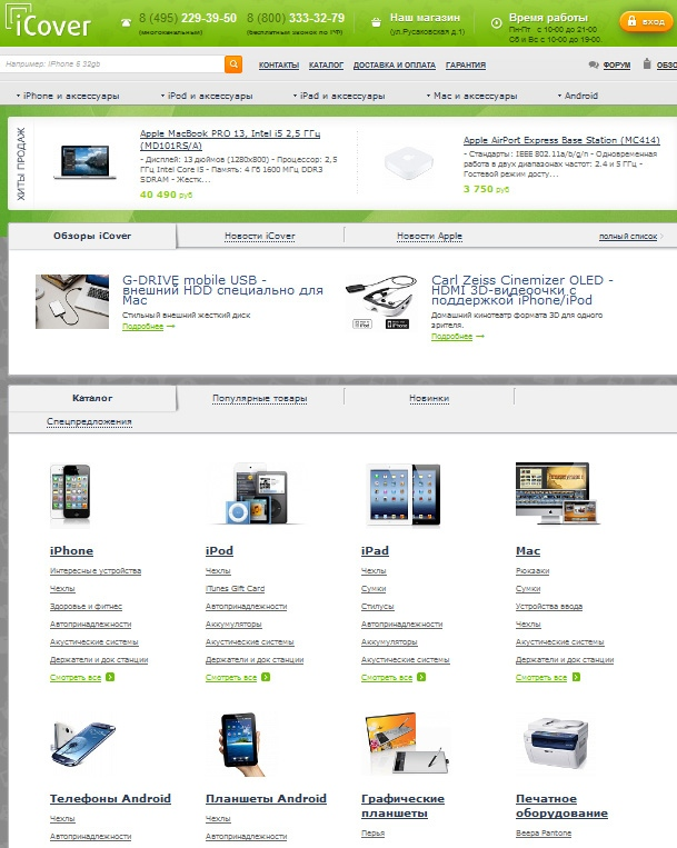 Сайт интернет-магазина iCover