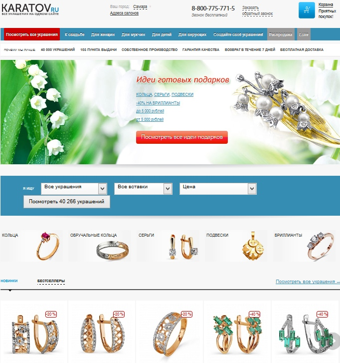 Ювелирный интернет-магазин KARATOV Ru