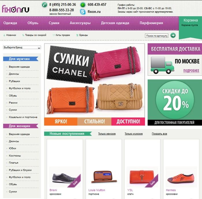 Купить Брендовая Одежда Интернет Магазин С Доставкой