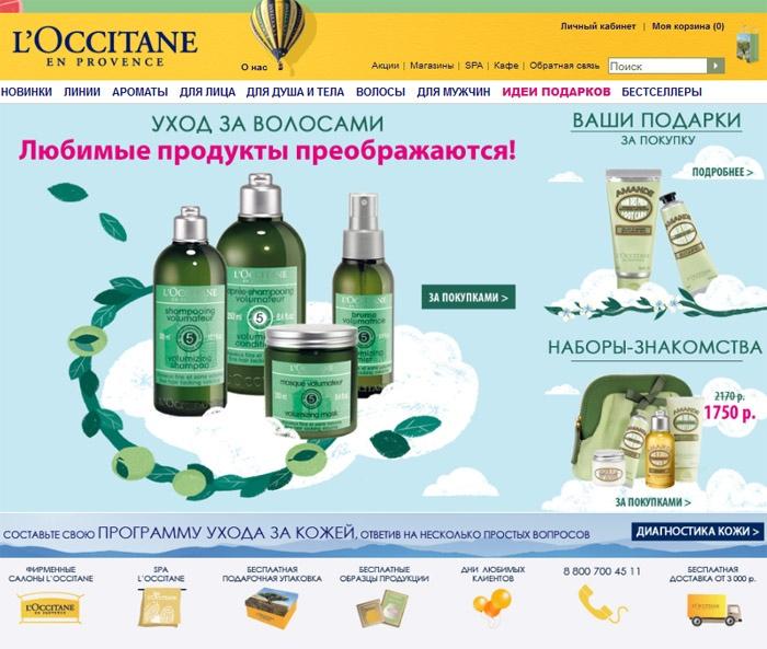 Сайт интернет-магазина Локситан