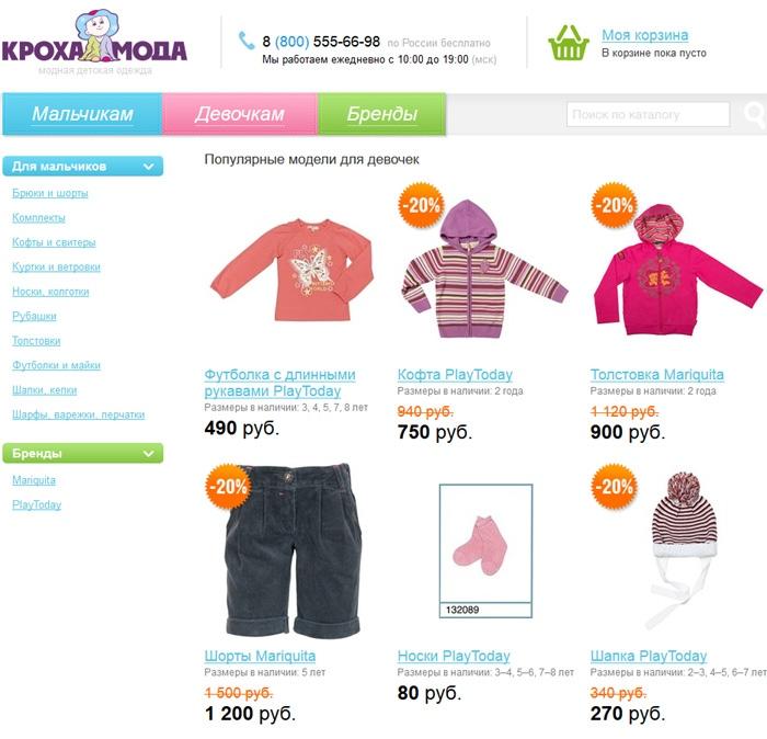 Интернет Магазин Качественной Детской Одежды
