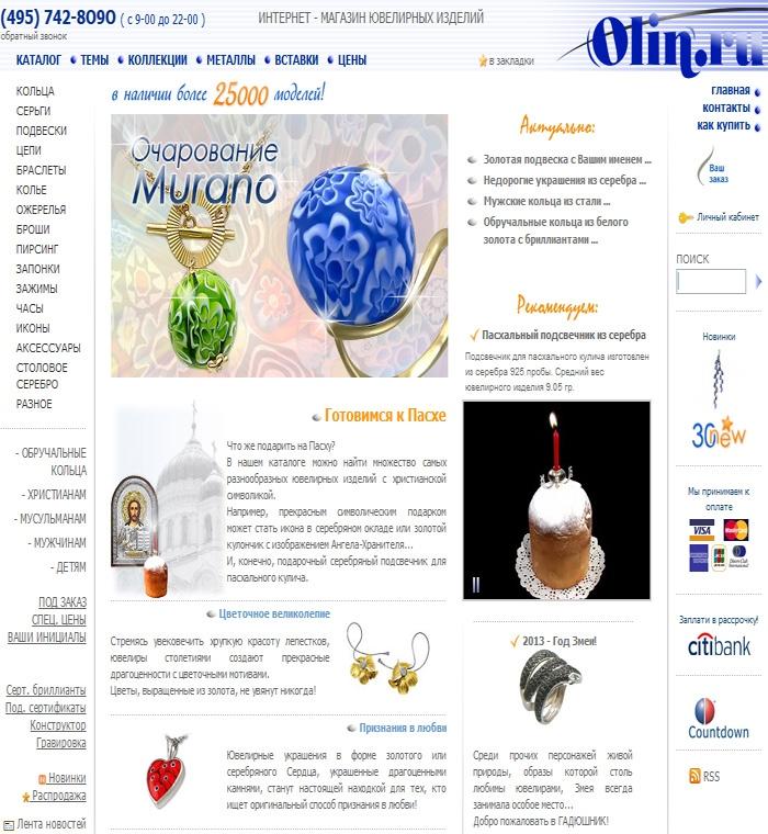 интернет магазин ювелирных изделий италия: