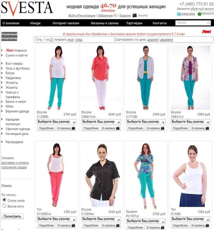 Продажа Женской Одежды Интернет Магазин