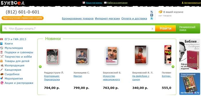 Сайт интернет-магазина книг Буквоед