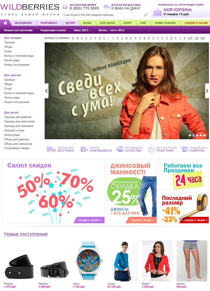 Вайлдберриз Интернет Магазин Женской Одежды Акции