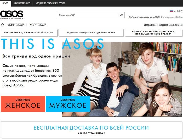 Интернет-магазин моды и косметики Asos