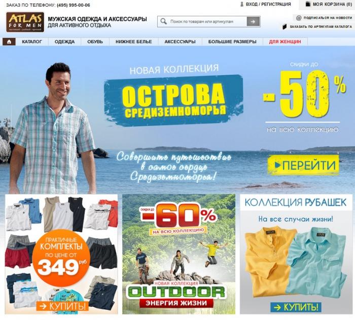 Мужской интернет-магазин Atlas For Men