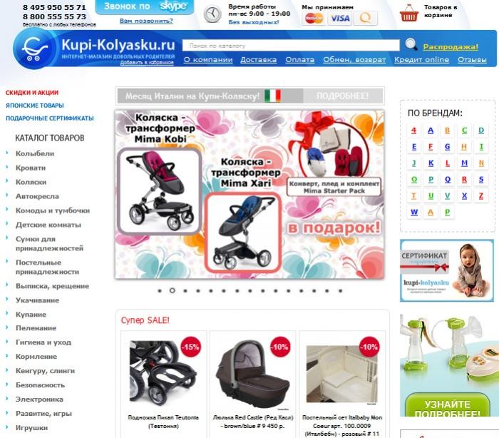 Детский интернет-магазин Kupi-Kolyasku