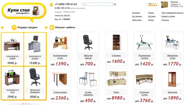Интернет–магазин мебели Купи стол
