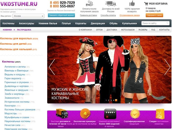 Интернет-магазин карнавальных костюмов Вкостюме Ру