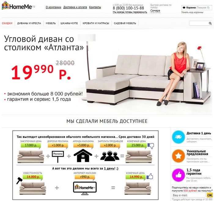 Интернет-магазин мебели HomeMe