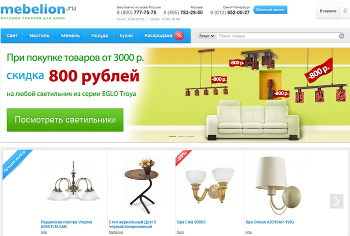 Интернет-магазин Мебелион