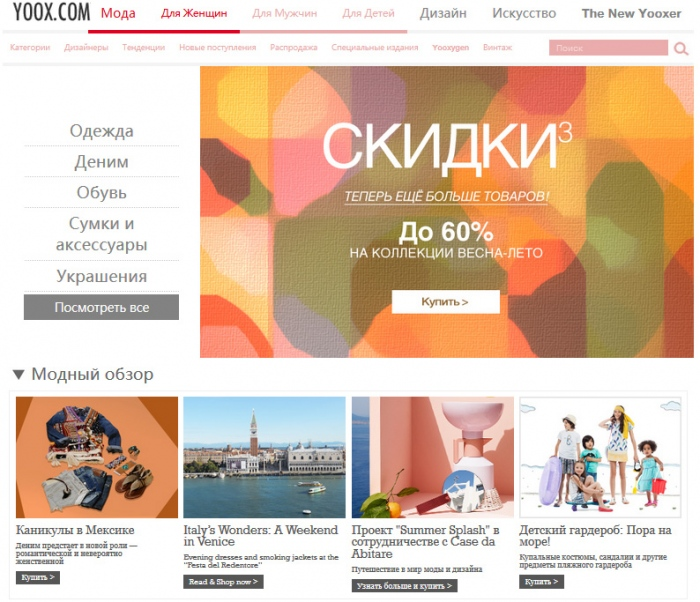 Сайт интернет-магазина Yoox com