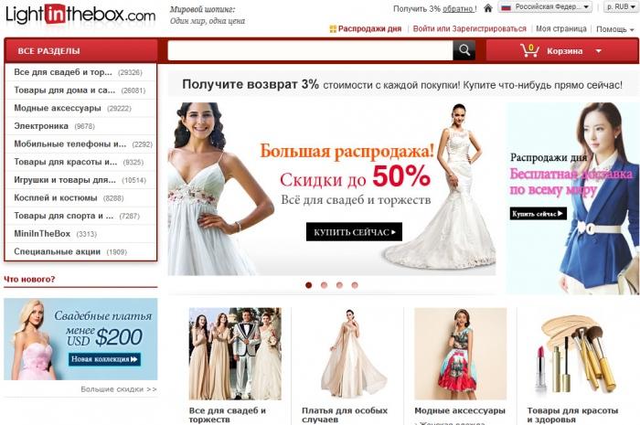 Сайт LightInTheBox интернет-магазина из Китая
