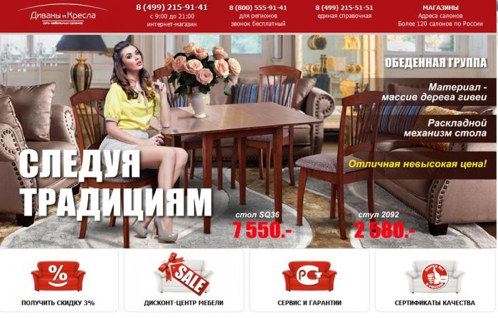 Магазин Диваны И Кресла Каталог