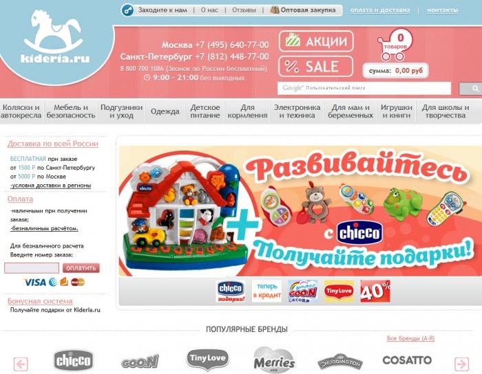 Детский интернет-магазин Kideria